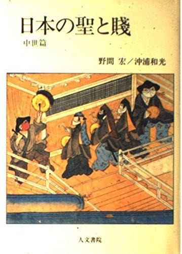 日本の聖と賎 (中世篇)