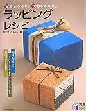ラッピング・レシピ―贈るよろこび、包むしあわせ。 (実用BEST BOOKS)