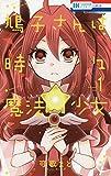 鳩子さんは時々魔法少女 (花とゆめコミックス)