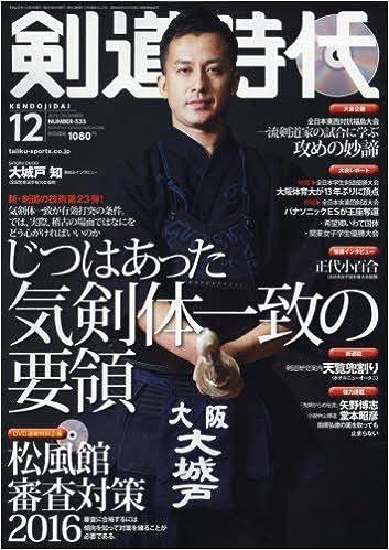 剣道時代2016年12月号