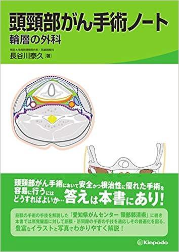 Book's Cover of 頭頸部がん手術ノート 輪層の外科 (日本語) 単行本 – 2020/8/14