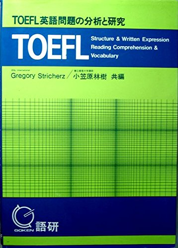 Analysis and research of TOEFL English problem ISBN: 487615810X (1985) [Japanese Import]