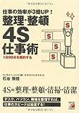 仕事の効率が3倍UP! 整理・整頓4S仕事術 (アスカビジネス)