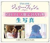 Japanese Movie - R-18 Bungaku Sho Vol.2 Jelly Fish [Japan DVD] YRBN-90794