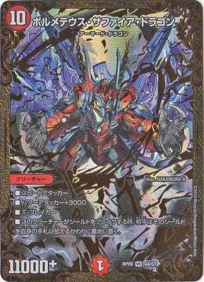 デュエルマスターズ新9弾/DMRP-09/G4/ボルメテウス・サファイア・ドラゴン