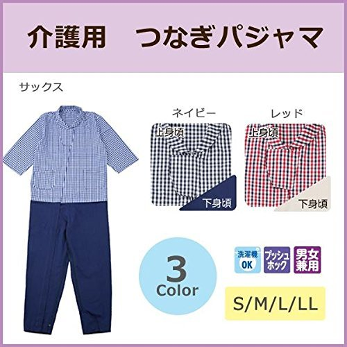 介護用 つなぎパジャマ ネイビーLL38808-13 B01B14DZQO