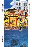 観音浄土に船出した人びと―熊野と補陀落渡海 (歴史文化ライブラリー)