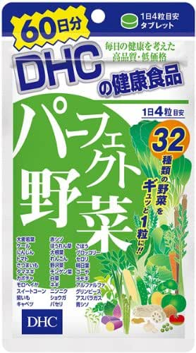 DHC Perfect Vegetables 60 Days (240 Grains)