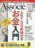 日経ビジネスアソシエ 2018年 3 月号