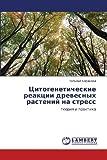 Tsitogeneticheskie Reaktsii Drevesnykh Rasteniy Na Stress, Baranova Tat'yana, 3659202622