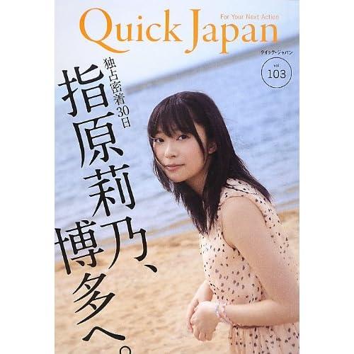 Quick Japan 103 表紙画像