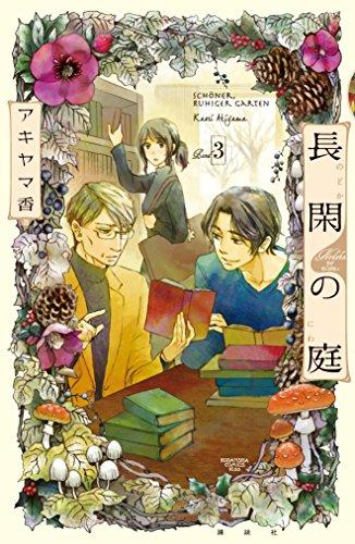 長閑の庭(3) (Kissコミックス)