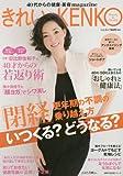 きれいなKENKO Vol.4―「閉経」いつくる ?  どうなる ? (主婦の友生活シリーズ)