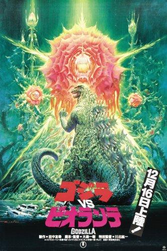 Gojira vs. Biorante Movie Poster - Japanese Style A