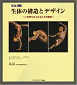 The construction and design of men and women contrast living body (2006) ISBN: 4872911792 [Japanese Import]