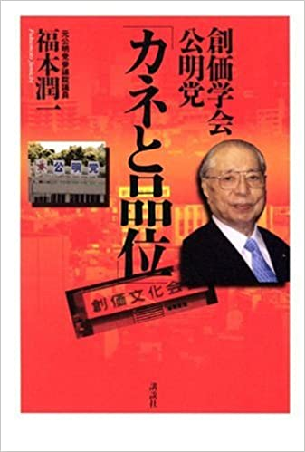 創価学会・公明党「カネと品位」...
