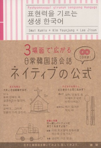 Official daily conversation Korean native ISBN: 4876151814 (2008) [Japanese Import] Official daily conversation Korean native ISBN: 4876151814 (2008) [Japanese Import]
