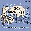 オムニバス / 東京レコード散歩~ウィークエンドの公園通りの商品画像