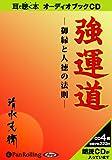 [オーディオブックCD] 強運道――御縁と人徳の法則 (<CD>)