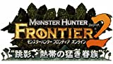 Monster Hunter Frontier Online (Forward.2 Premium Package) [Collector's Edition] [Japan Import]