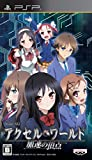Accel World: Kasoku no Chouten [Regular Edition] (Japan Import)