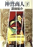 神鷲(ガルーダ)商人〈下〉 (新潮文庫)