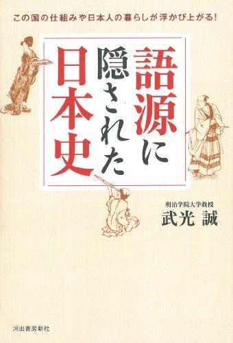 語源に隠された日本史: この国の仕組みや日本人の暮らしが浮かび上がる!