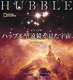 ビジュアル ハッブル望遠鏡が見た宇宙 [コンパクト版]