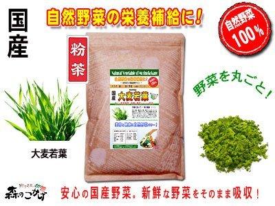 国産野菜まるごと粉末【大麦若葉】