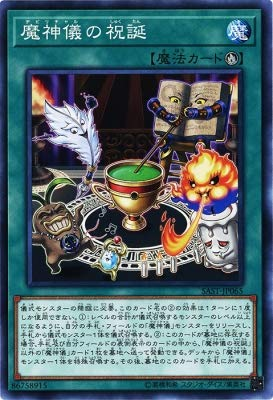 Amazon.com: Yu-Gi-Oh / Impcantation Celebrated Birth (Common ...