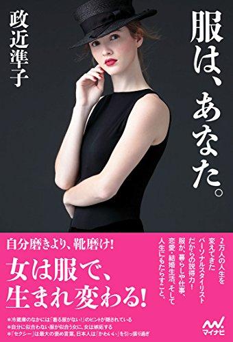 政近準子 最新号 表紙画像