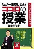 Special Interest - Watashi Ga Ichiban Uketai Kokoro No Jugyo DVD Box (2DVDS) [Japan DVD] OHB-119
