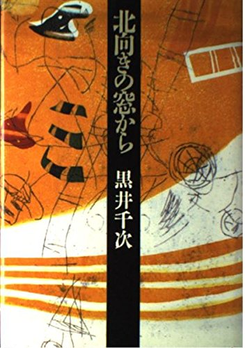 From north-facing window (1987) ISBN: 4022556692 [Japanese Import]