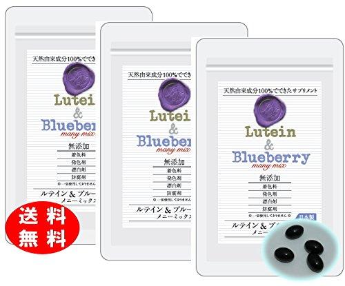 ルテイン&ブルーベリーメニーミックス 3袋セット (ルテインサプリメント) 配送料込 B00DN25TNA