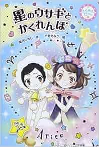 Kirameki juniseiza. 11.: Shiori Okusawa; Enaga Senno