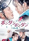 [DVD]ポンダンポンダン~王様の恋~(2巻組) [DVD]