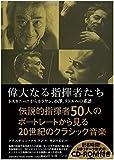 偉大なる指揮者たち~トスカニーニからカラヤン、小澤、ラトルへの系譜~ 【CD-ROM付】