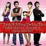 [CD]ファンタスティックカップル オリジナル・サウンドトラック