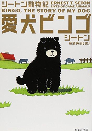 愛犬ビンゴ―シートン動物記 (集英社文庫)