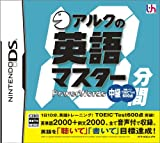 Ark no 10-Punkan Eigo Master: Chuukyuu [Japan Import]