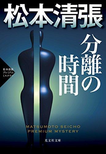 分離の時間: 松本清張プレミアム・ミステリー (光文社文庫)