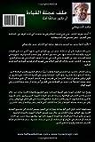 Arabic - Behind the Wheel!, Majid Al Suleimany, 1500326488