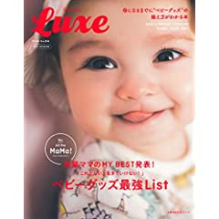 Pre-mo Luxe 最新号 サムネイル