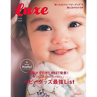 Pre-mo Luxe 表紙画像