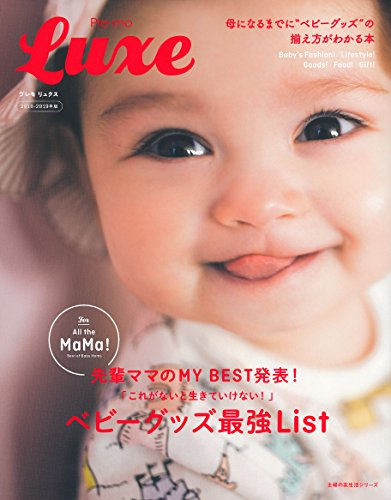 Pre-mo Luxe 2018‐19年版 大きい表紙画像