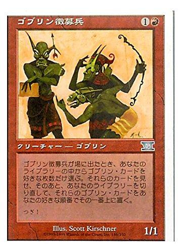 マジックザギャザリング MTG 赤 日本語版 ゴブリン徴募兵/Goblin Recruiter 6ED-186 アンコモン