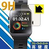 表面硬度9Hフィルムにブルーライトカットもプラス 9H高硬度[ブルーライトカット]保護フィルム GPS スマートウォッチ P1C 日本製