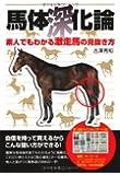 馬体深化論―素人でもわかる激走馬の見抜き方