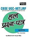 CBSE UGC Net : Bhugol  II and III : Solved Paper