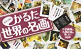 Masterpiece social studies common sense series of visual karuta world ([utility goods]) (2010) ISBN: 4057503242 [Japanese Import]